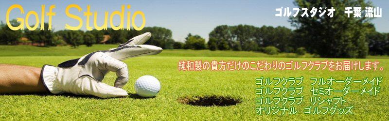 ゴルフクラブのフルオーダーメイド・リシャフト・ゴルフグッズ ゴルフショップ・ゴルフ工房「ゴルフスタジオ」
